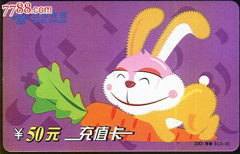 收藏品【兔子吃胡萝卜】50元充值卡无充值功能