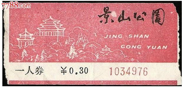30元【景山公园】一人券白描手绘图