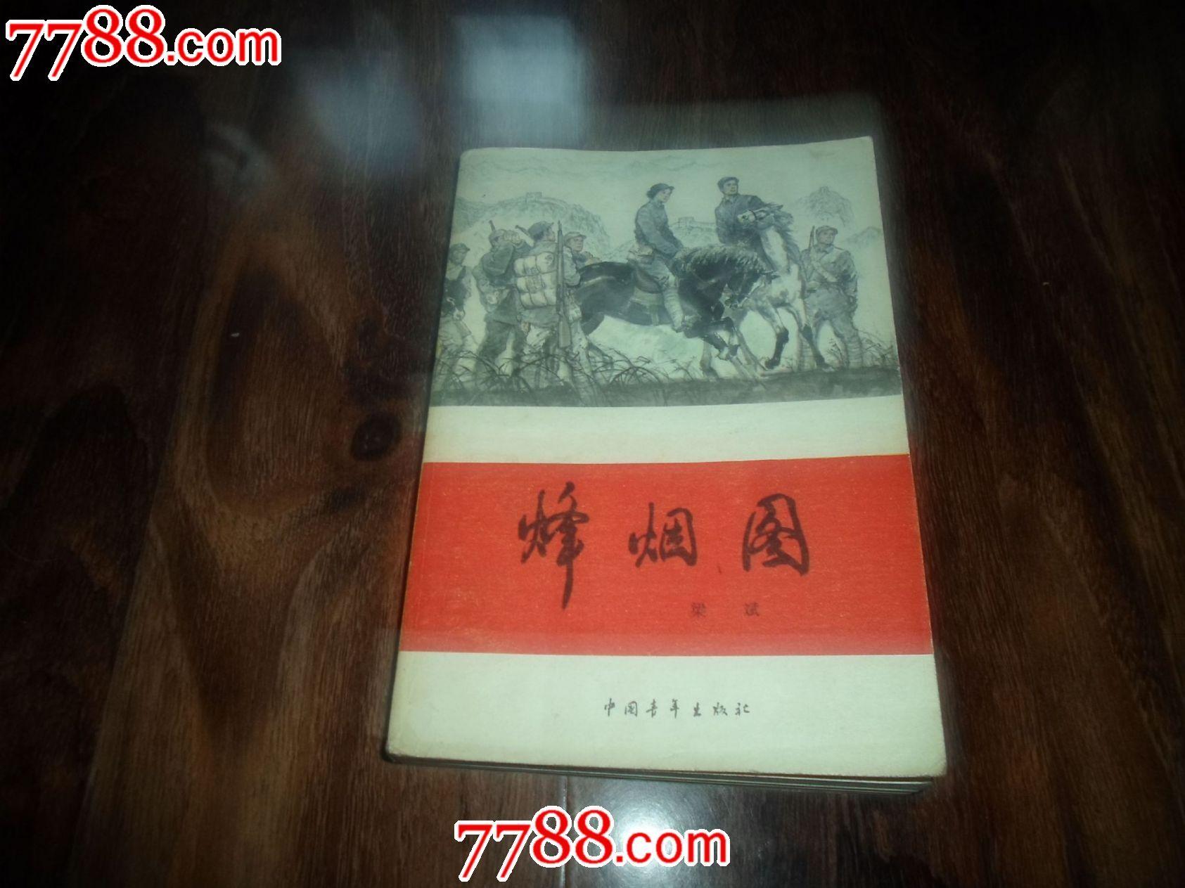 小说烽烟图_红色经典小说《烽烟图》价格15元se227949