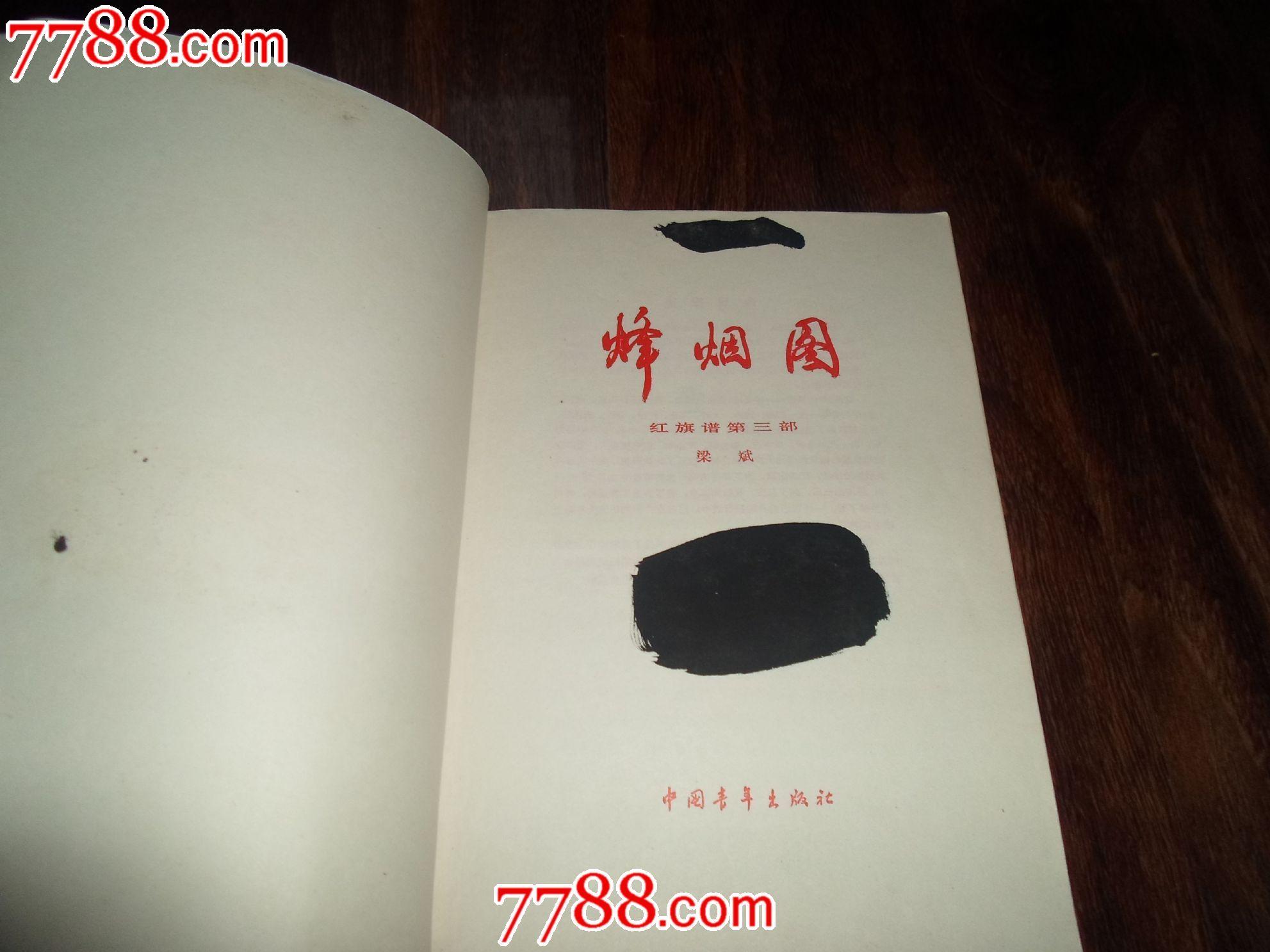 小说烽烟图_红色经典小说《烽烟图》《红旗谱》续集价格