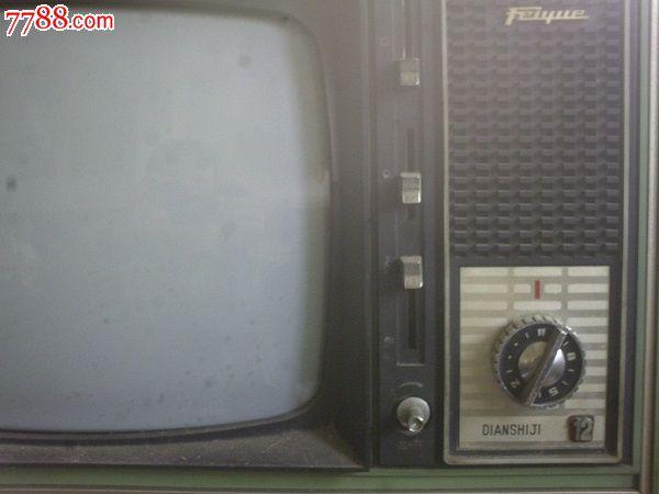 12村飞跃牌12d1黑白电视机