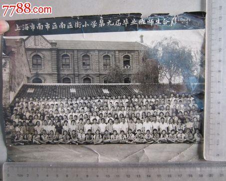 上海市南市区_上海市南市区南区街小学第九届毕业班师生合影(老照片