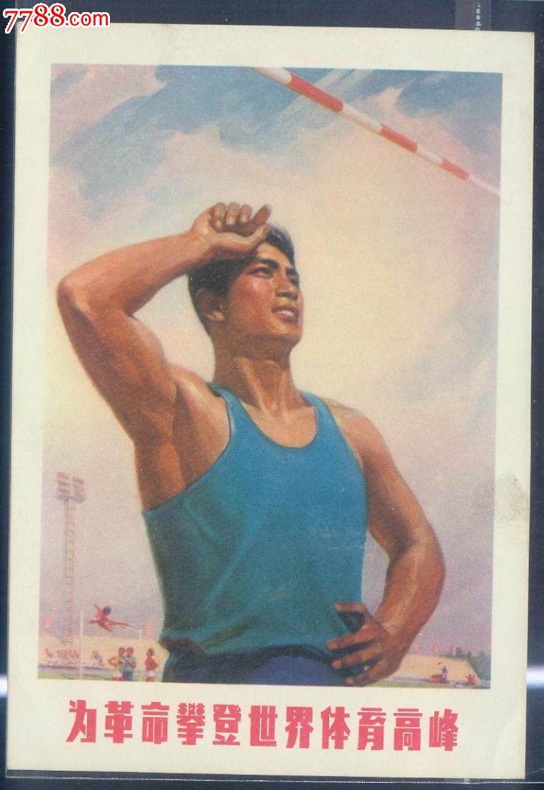 为革命攀登世界体育高峰,年画/宣传画,绘画稿印刷,宣传画/海报,国画图片