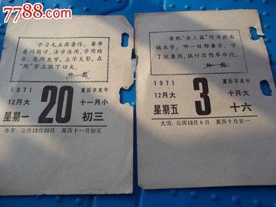 71年日历单张2-价格:5元-se20909071-年历卡/片-零售图片