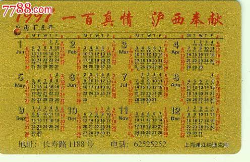 企业年历卡1997年图片