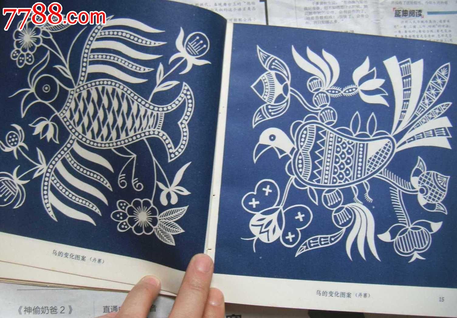 24开画册(贵州苗族蜡染图案)里面全是贵州蜡染图案