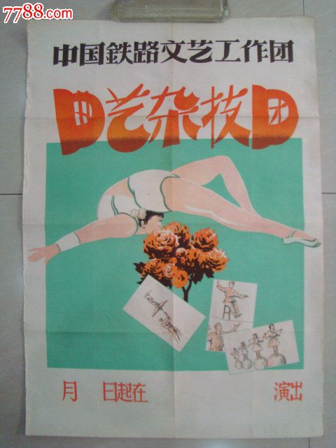 曲艺表演海报_《中国铁路文艺工作团曲艺杂技团》演出海报