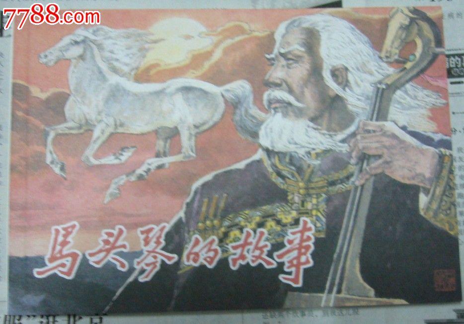 马头琴的传说(签名)图片