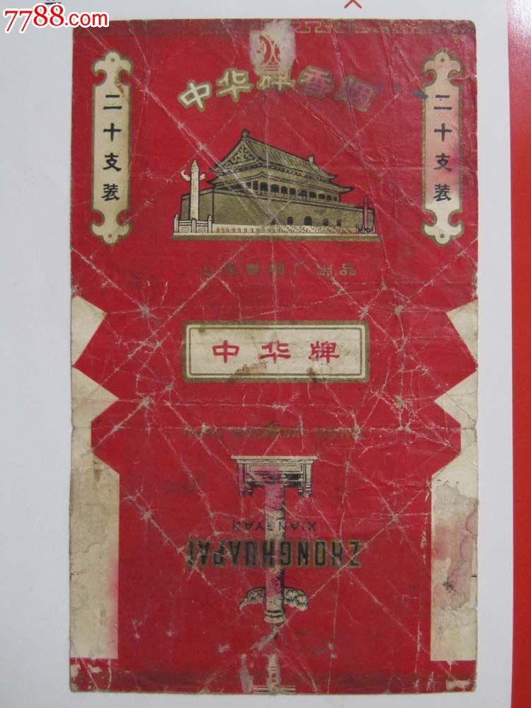 中华1951多少钱一包_中华牌