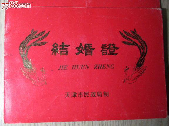 结婚证三张(天津市)封面凤凰