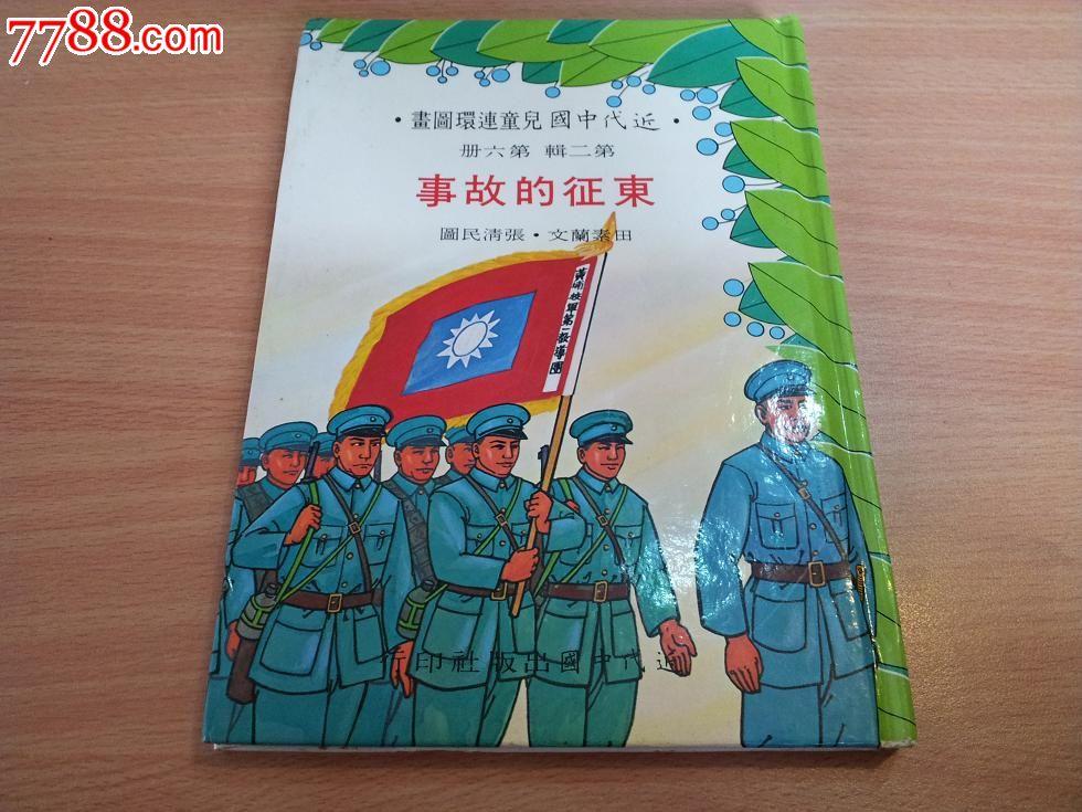 近代中国儿童连环图画《东征的故事》带国语注音符号-其他文字类旧书图片