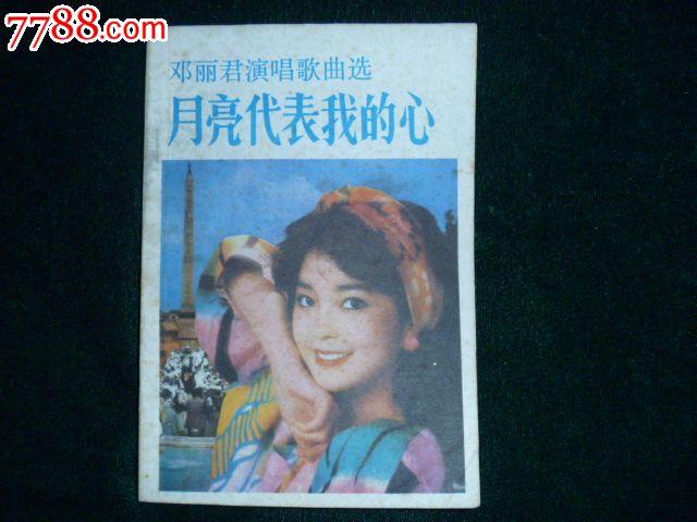 月亮代表我的心-邓丽君演唱歌曲选_价格12元_第1张_中国收藏热线