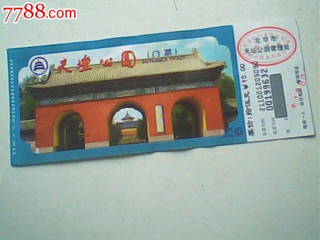 门券,北京天坛公园,15元版带发票联,园林\/公园