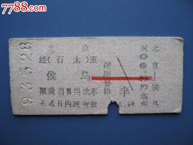 1993.5.28北京-侯马火车票_火车票_同乐之友