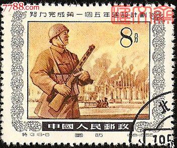 特13努力完成一五计划(18-6)戴钢盔持枪国防兵带右边盖销邮票