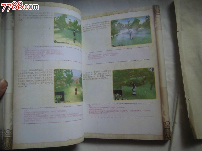 典藏攻略传四仙剑完美官方光盘本(无攻略有外庐山奇侠市图片