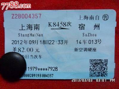 上海到通化的飞机