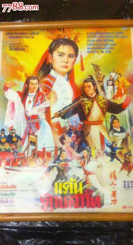 《情人看刀》泰国原版电影海报,电影海报,摄影