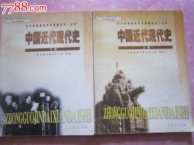 全日制普通高级中学教科书(必修)中国近代现代海南收费高中图片