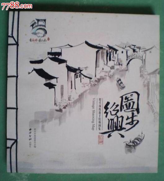 图步绍兴—绍兴深度游手绘地图集【线装本】