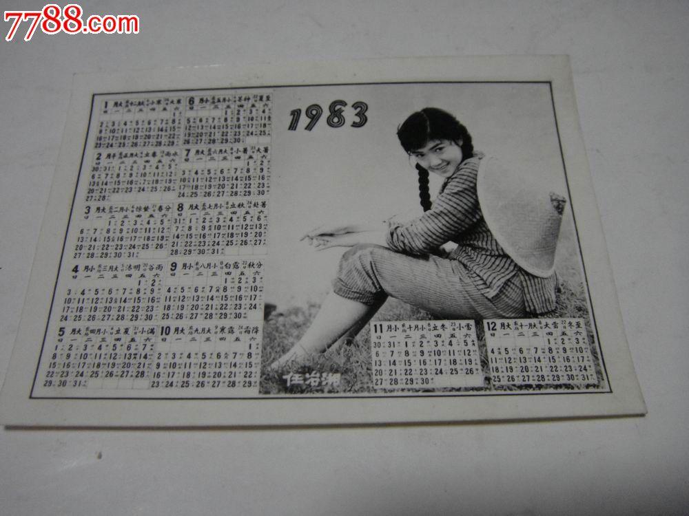 83年,老贺年日历照片【电影演员~任治湘~年历照】图片
