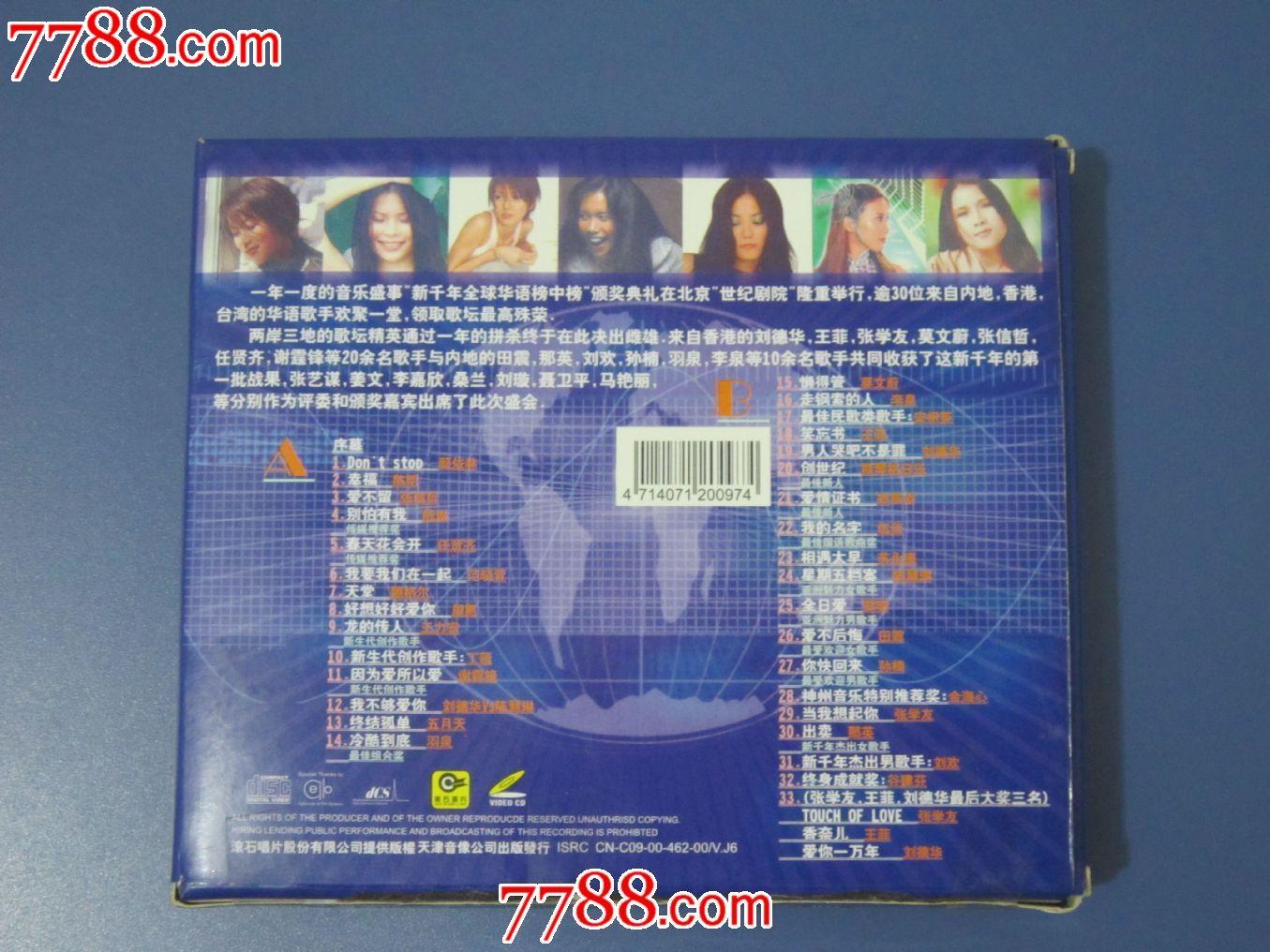 歌曲vcd_价格元_第2张_中国收藏热线
