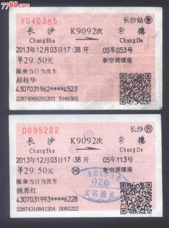火车票:湖南长沙--常德(快9092次)_价格3元_第1张_中国收藏热线