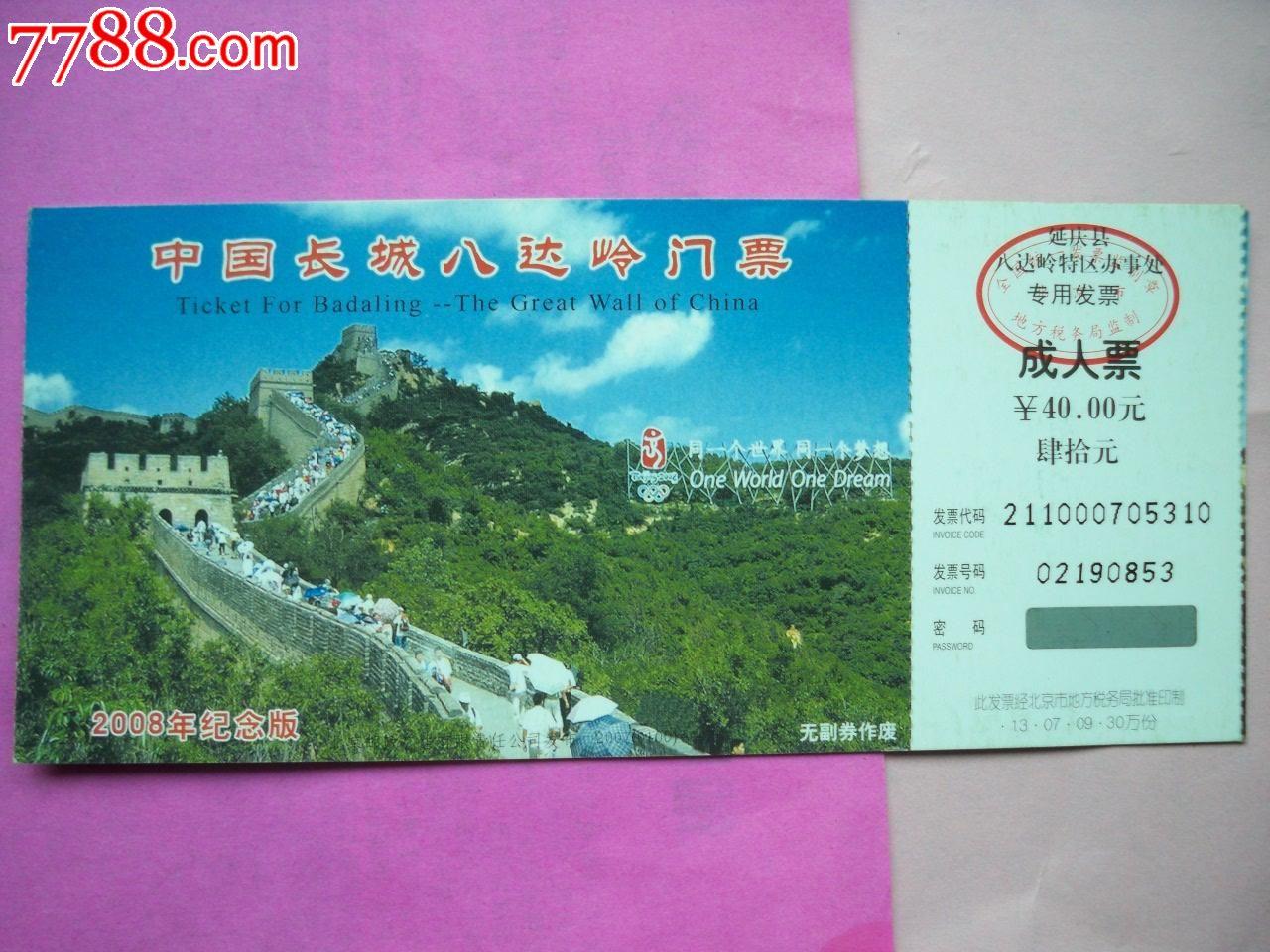 中国长城八达岭邮资明信片门票(2008年纪念版)