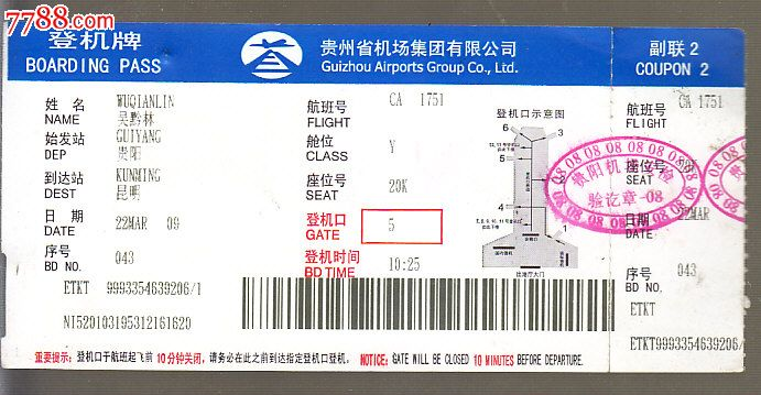 飞机/航空票_杂品铺【中国收藏热线】