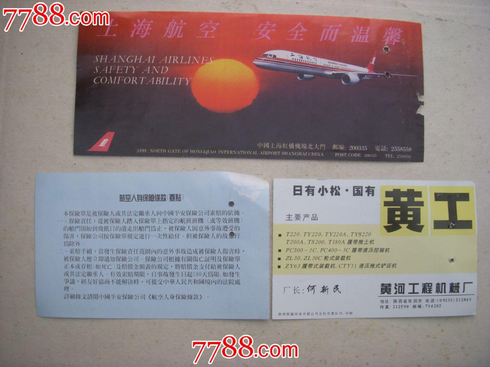上海航空公司客票及行李票附航空人身保险单_飞机/票
