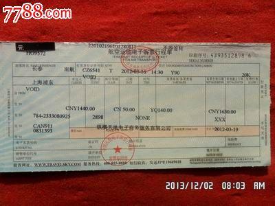 航空运输电子客票行程单:上海浦东--长春