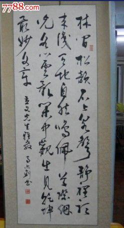 著名书法家马亦剑墨宝_价格1200元_第2张_中国收藏热线图片