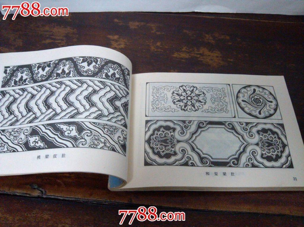 一九八六年出中国古建筑彩绘纹样