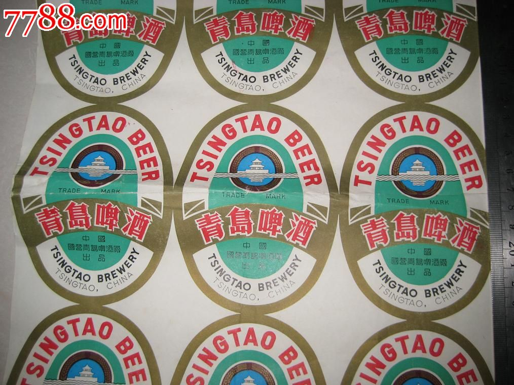 青岛啤酒标,国营老标_酒标_收且藏【中国收藏热线】