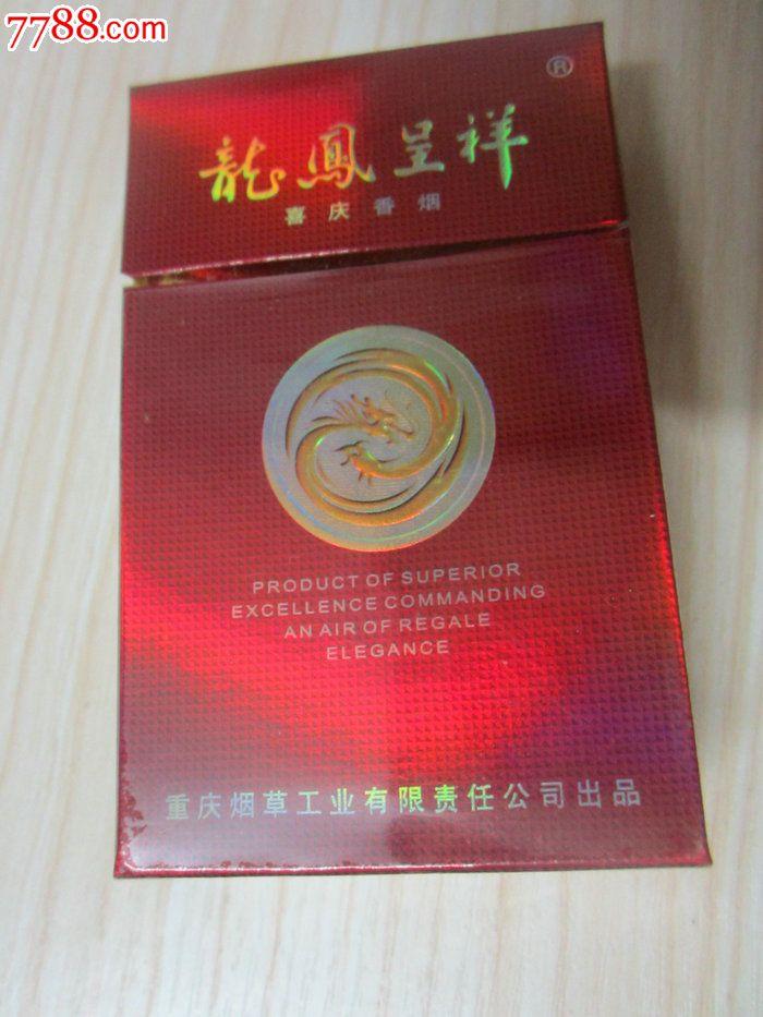 3D 龙凤呈祥 喜庆香烟14mg图片