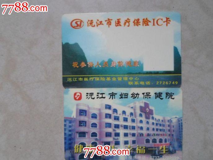 沅江医疗保险卡(医保卡)图片