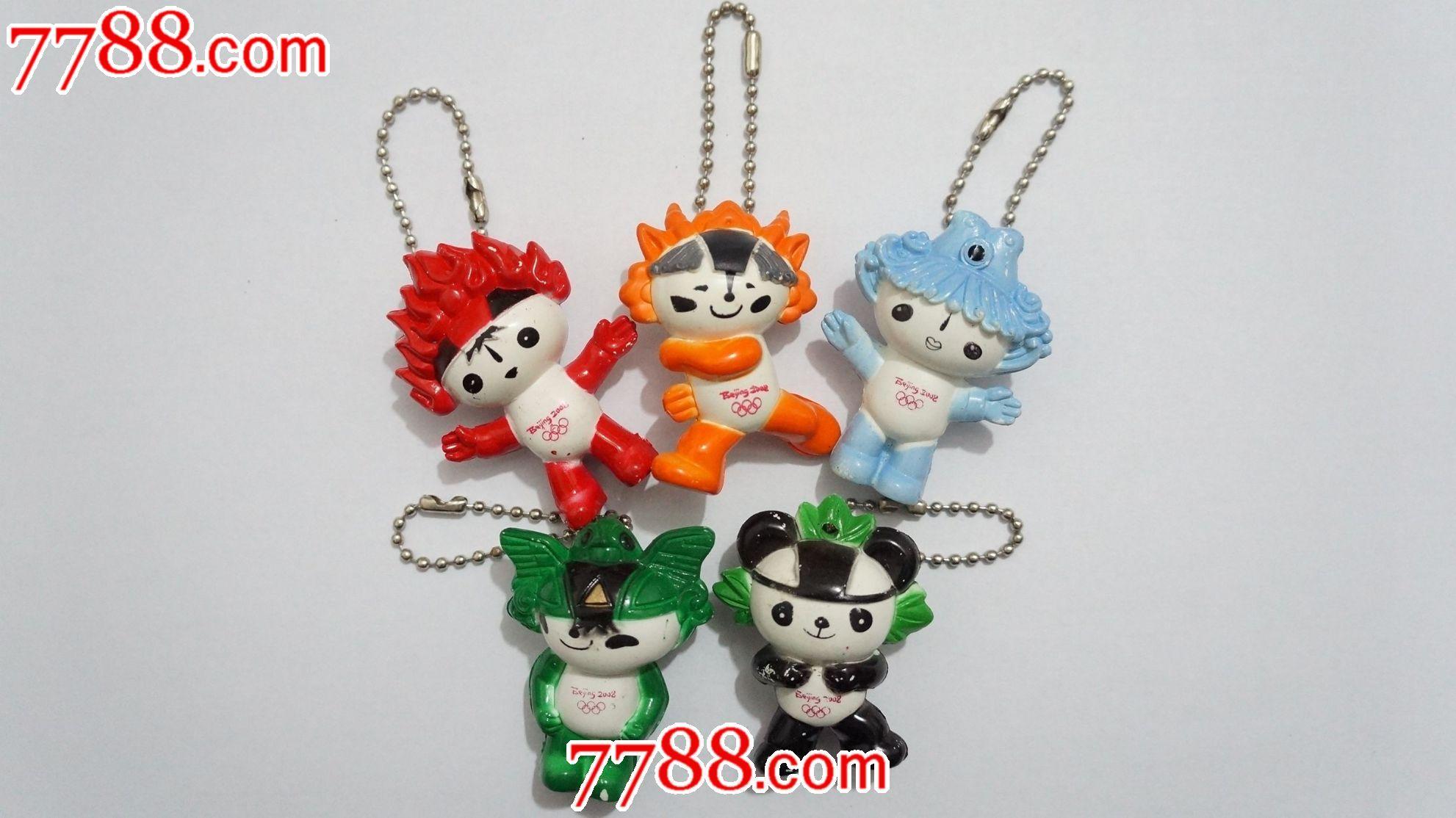 2008北京奥运会福娃钥匙链一套-价格:20元-se