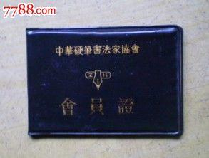 中华硬笔书法协会会员证_价格10元_第1张_中国收藏热线图片
