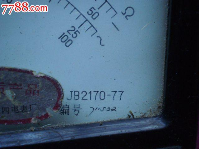 mf14型万用表-价格:210元-se21167781-万用/万能表