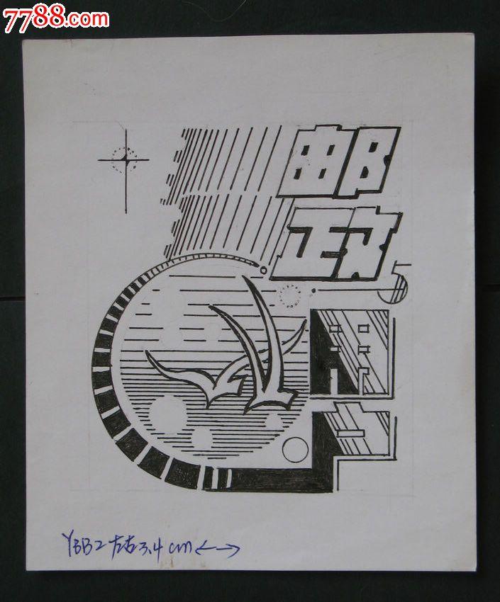 集郵刊頭設計原稿件十種(原件手繪設計)