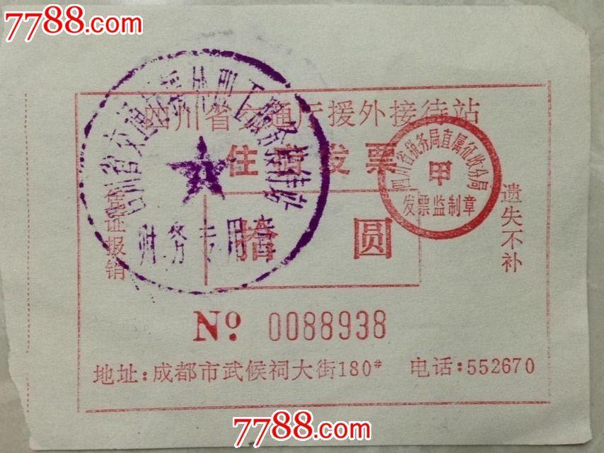 编号: se21178772,15-2 品种: 发票-发票 属性: 定额发票,,77-79年