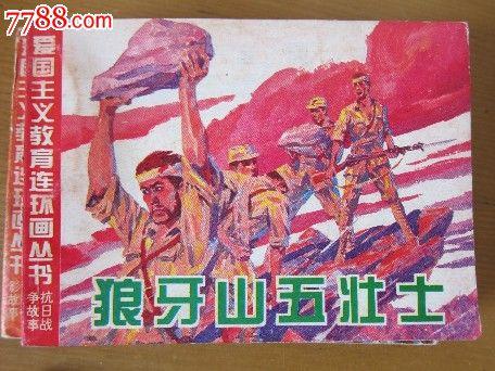 爱国主义教育连环画丛书抗日战争故事-价格:1