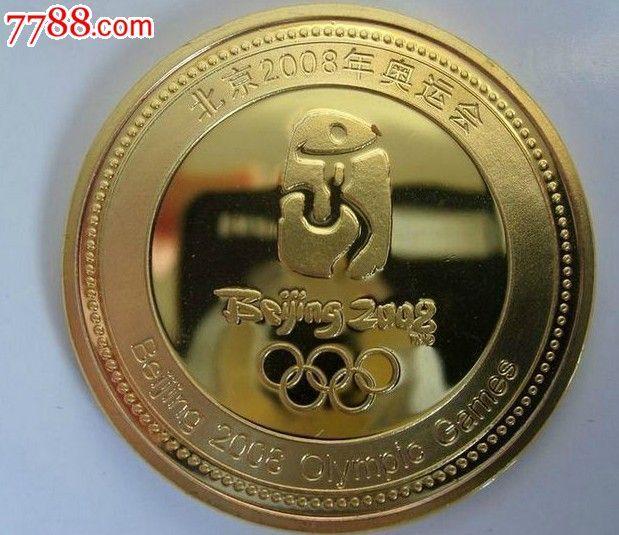 2008年福娃镀金纪念章