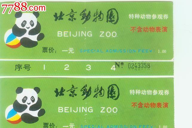 北京动物园特种动物参观券(早期)