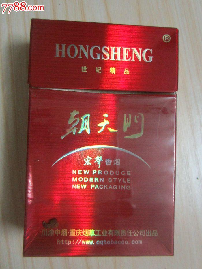 重庆朝天门香烟_3d:朝天门15mg——宏声香烟