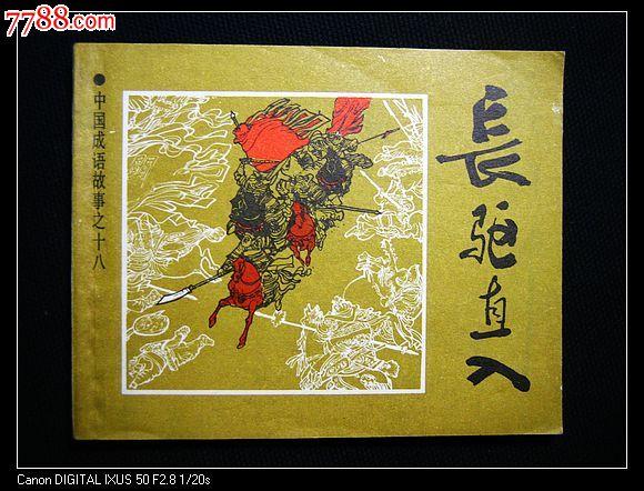 长驱直入(中国成语故事18)戴敦邦签名本