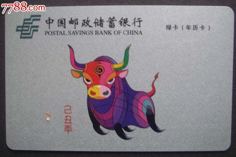 牛年邮政储蓄卡