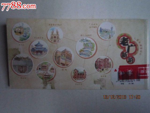 老广新游,广州手绘明信片