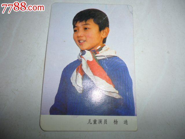 儿童演员--杨通