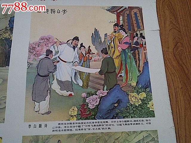 老年画:历史人物故事